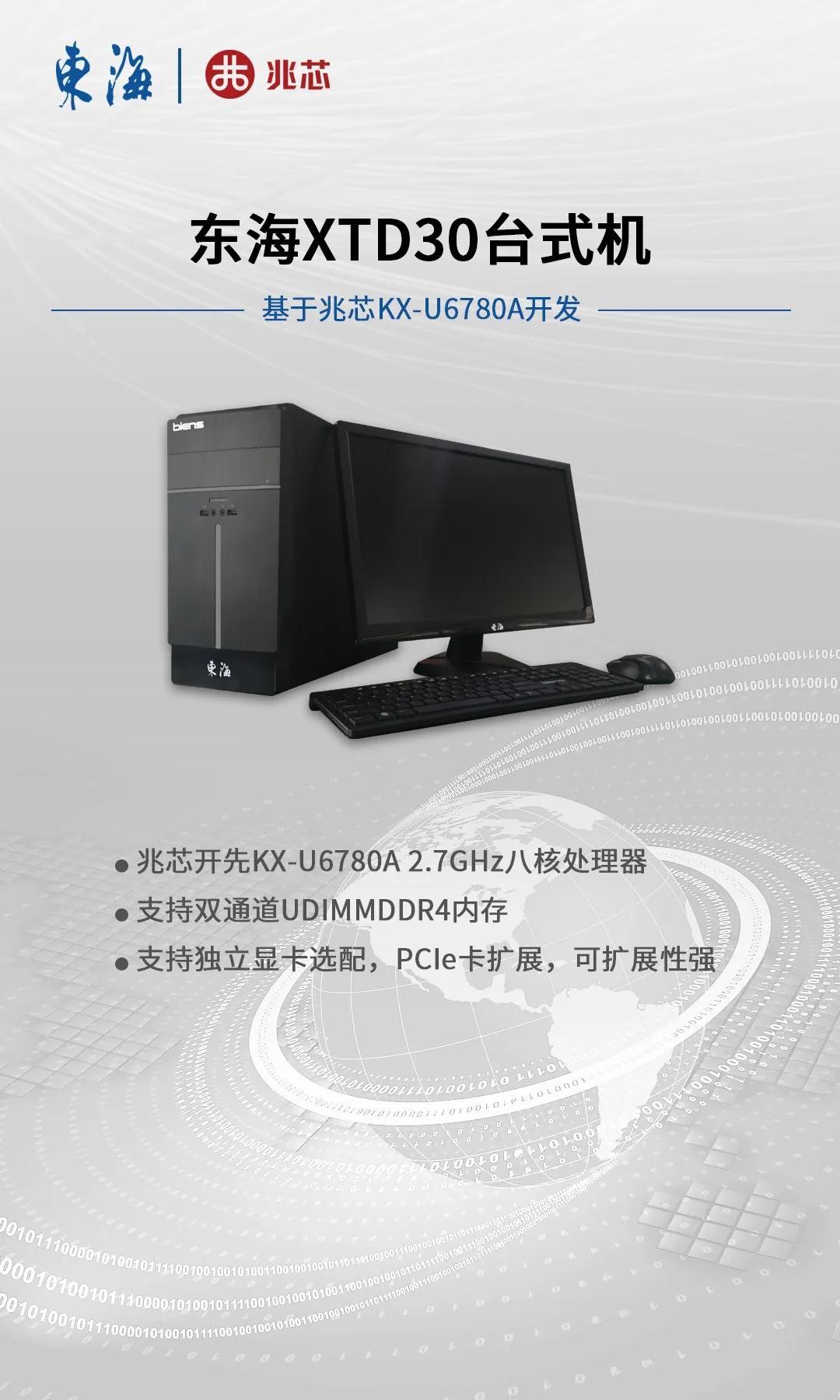 新品推介--东海XTD30系列台式机