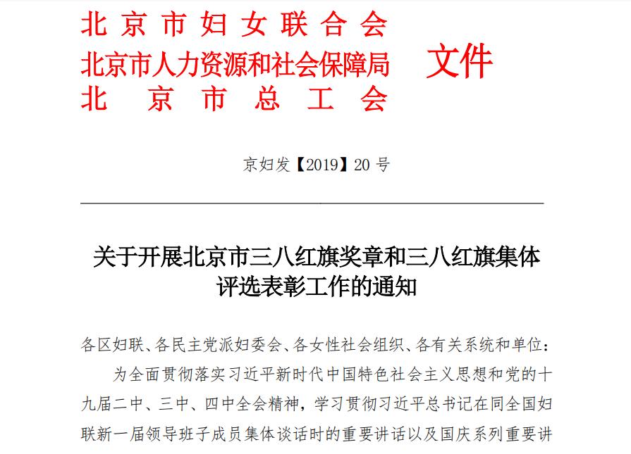 """中成康富董事总经理 张雪荣获""""北京市三八红旗奖章""""荣誉称号"""