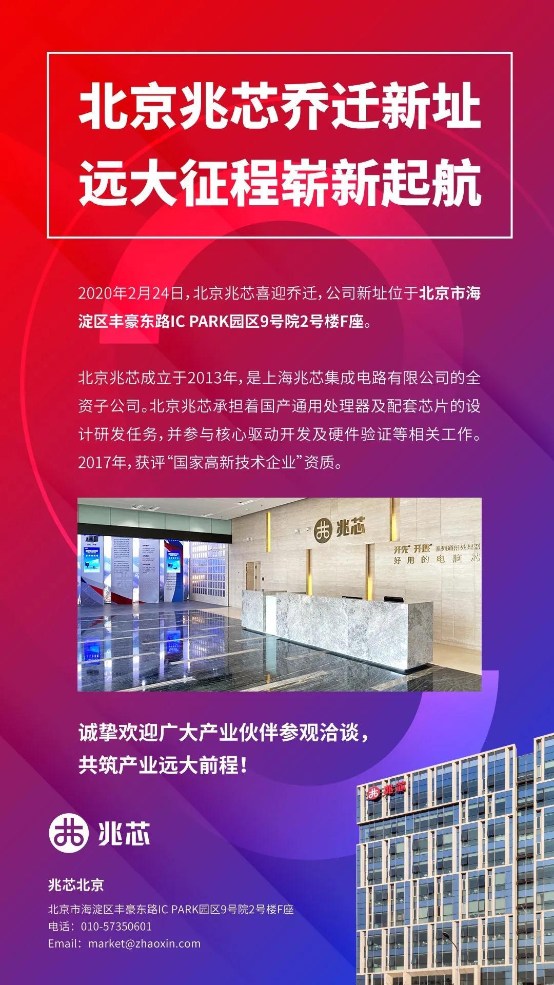 北京兆芯乔迁新址 远大征程崭新起航