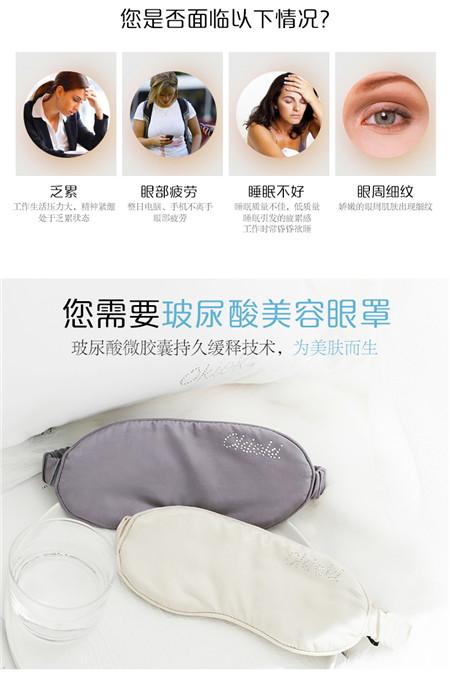 美容眼罩睡眠遮光睡觉透气去眼袋