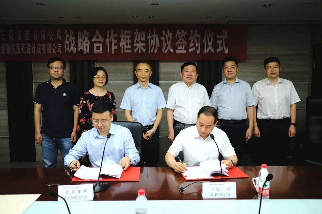 国药集团火狐体育注册火狐体育下载有限公司与中建三局签订战略合作协议