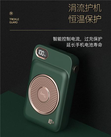 幻响小唱机移动电源10000毫安