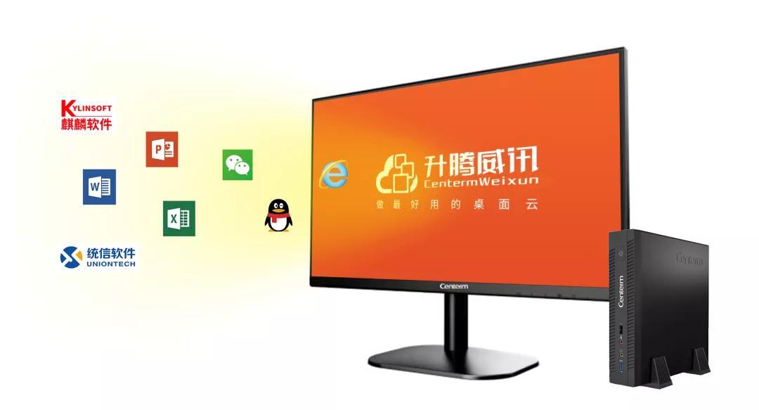 """换""""芯""""升级 升腾威讯新一代桌面终端智享高效云办公"""