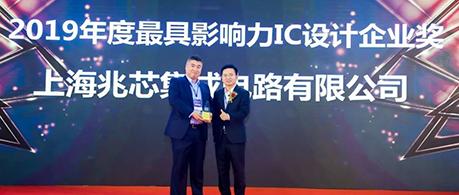 兆芯荣获2019年度硬核中国芯最具影响力IC设计企业奖