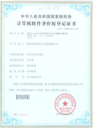我公司获得IEC61850软件著作权证书!