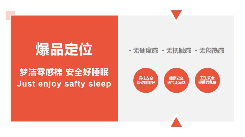 梦洁家居新物种来袭丨安全睡眠引领者诞生!