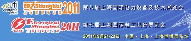 2011国际电力自动化设备及技术展览会