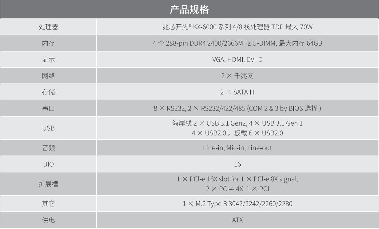 安勤 ERX-ZXEP Micro-ATX 主板