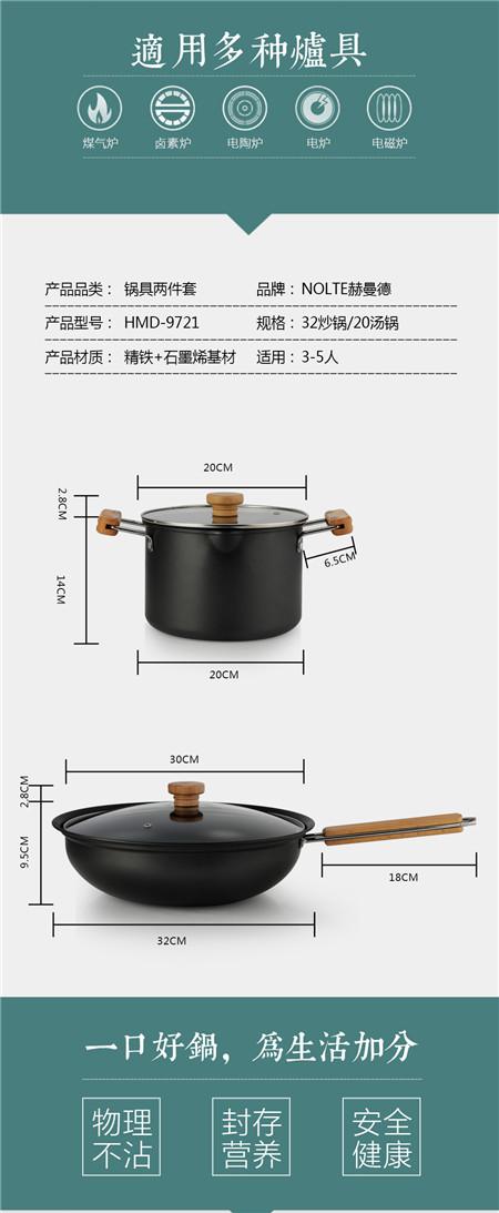 赫曼德厨房烹饪锅具两件套