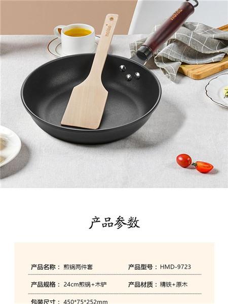 赫曼德厨房烹饪锅具
