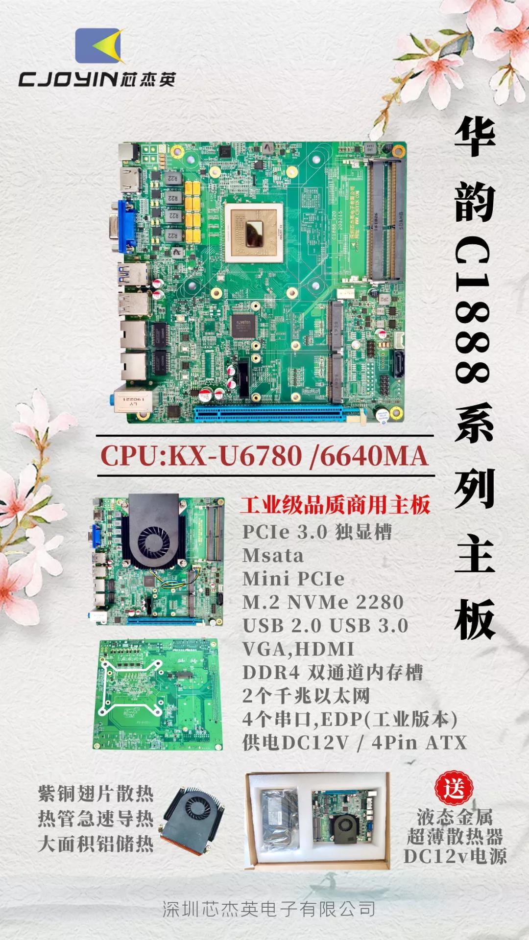 """""""芯""""生力量 淘宝直售 芯杰英华韵C1888 Mini-ITX"""