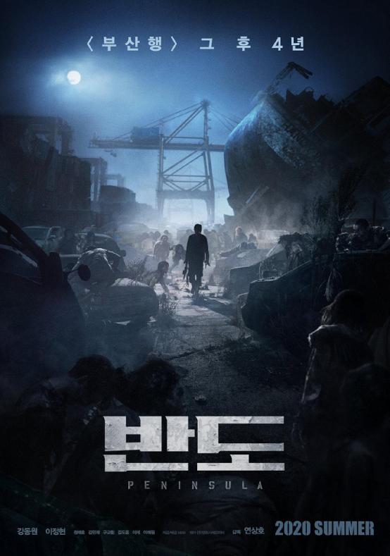 电影项目:经典灾难片《釜山行》再出续集 格局更大令人窒息