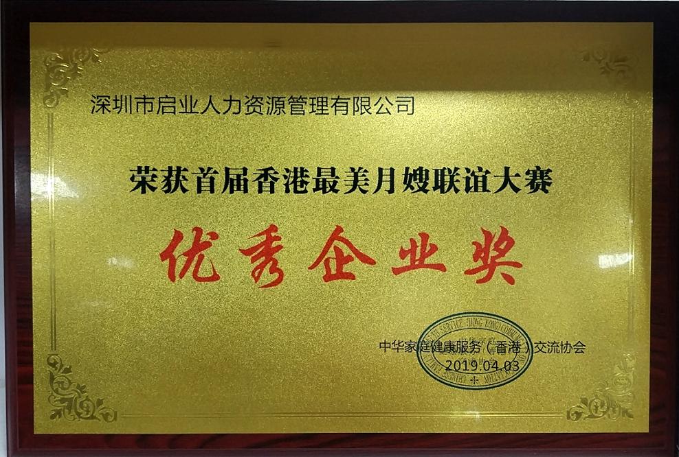 深圳家政培训中心 家政示范基地 人社定点