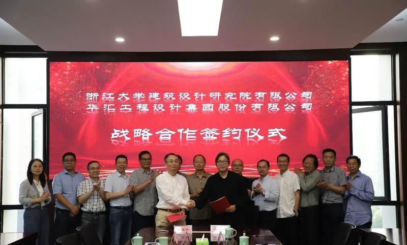 华汇集团与浙大院携手合作共向未来