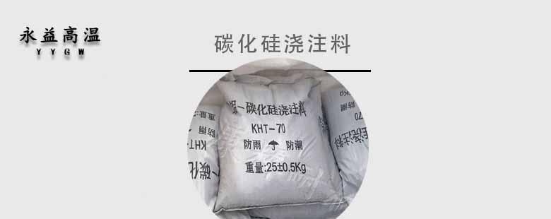 碳化矽澆注料