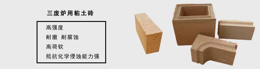 三废炉用粘土砖