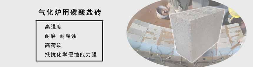 气化炉用磷酸盐砖