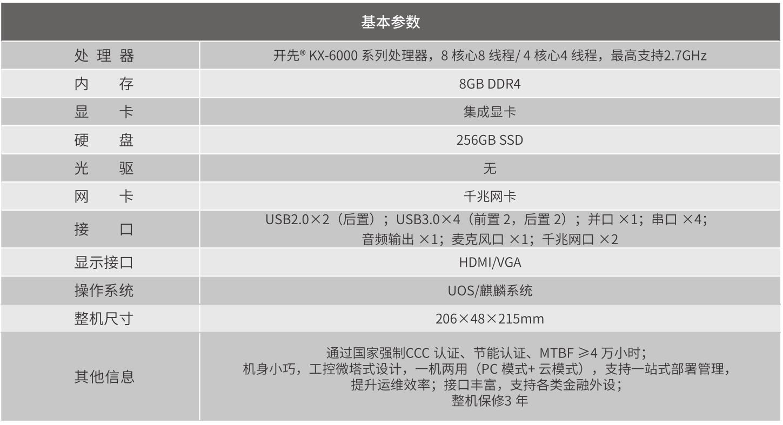 威讯C73-G2桌面终端