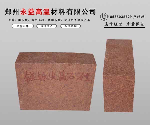 镁铁复合尖晶石砖