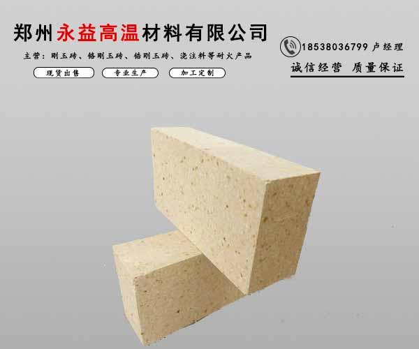 永益抗剥落高铝砖