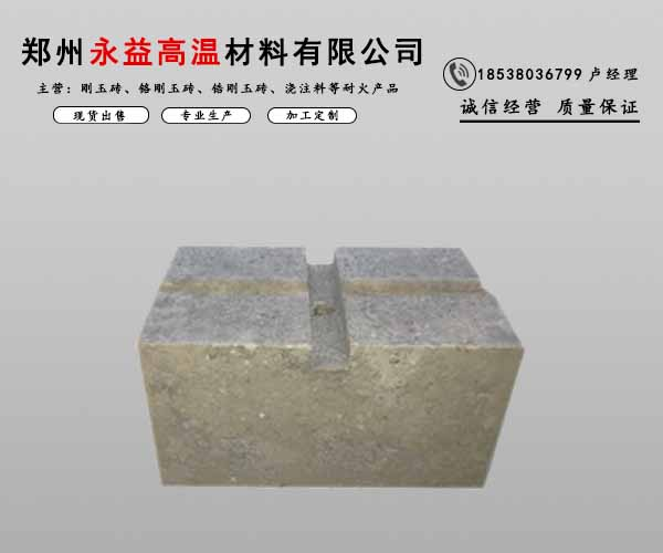 篦冷机耐磨墩预制砖