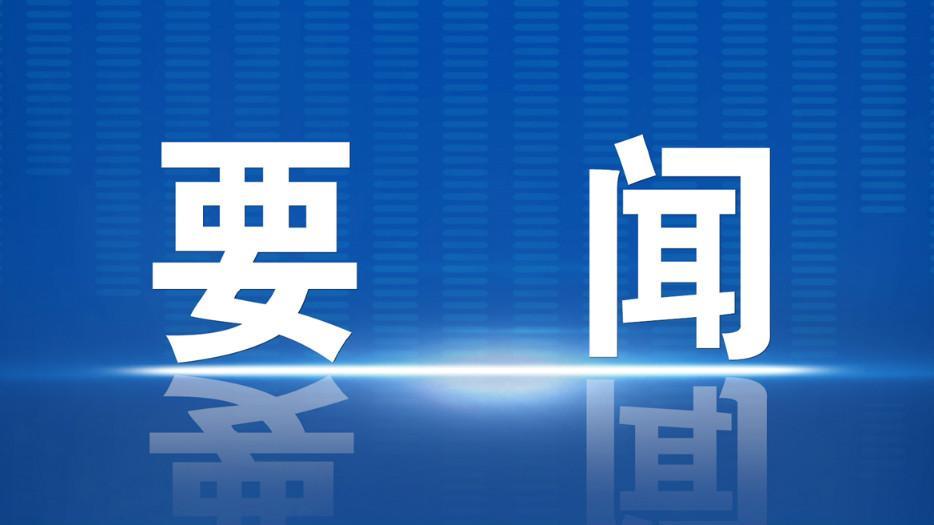 中国发布丨商务部:支持湖北自贸试验区建设国家外贸转型升级基地 试点跨境电商零售进口