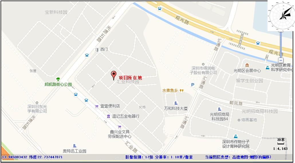 深圳中天烯源科技有限公司新建项目欧宝体育培训影响评价信息公示