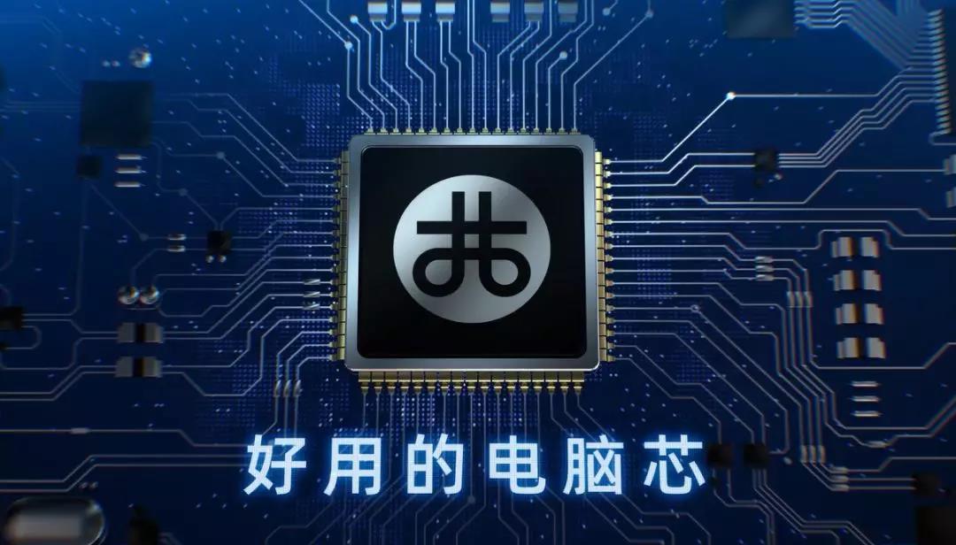 兆芯公开下一代通用处理器设计规格