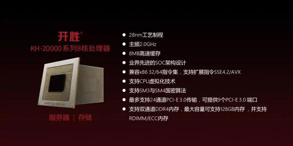 """安全上云端 国产CPU为私有云方案提供""""芯""""动力"""