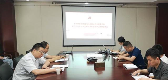 ManBetX体育党支部召开习近平总书记来陕考察重要谈话精神宣讲会