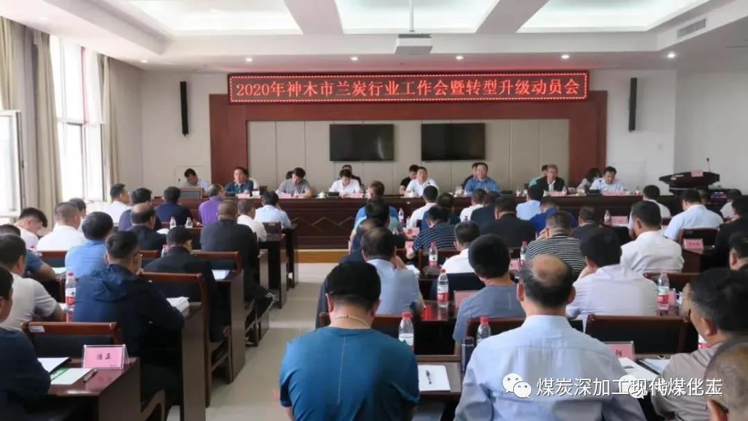 神木市召开bob官方网站行业工作会暨转型升级动员会