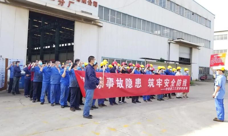 """中铁工业积极开展""""安全生产月""""和""""大干100天""""活动"""