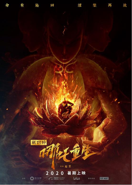 影视项目:《姜子牙》还未等到新哪吒却已定暑期黄金档?