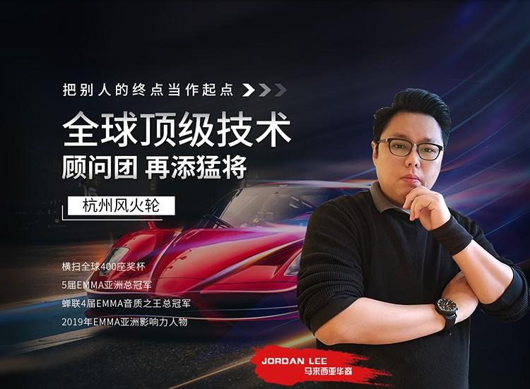 把别人的终点当作起点,杭州风火轮全球顶级技术顾问团再添猛将