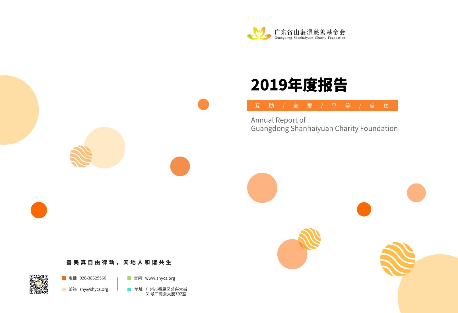 山海源慈善基金会2019年年报