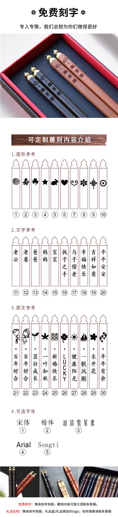 匠艺新品合家福禄礼盒红木筷子套装