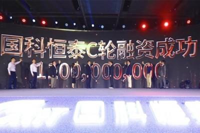 国科恒泰C轮融资超11亿元 用于提高供应链服务能力等