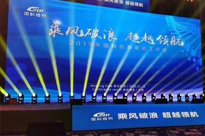 """""""乘风破浪,超越领航"""" ——国科恒泰2020年会庆典圆满召开"""