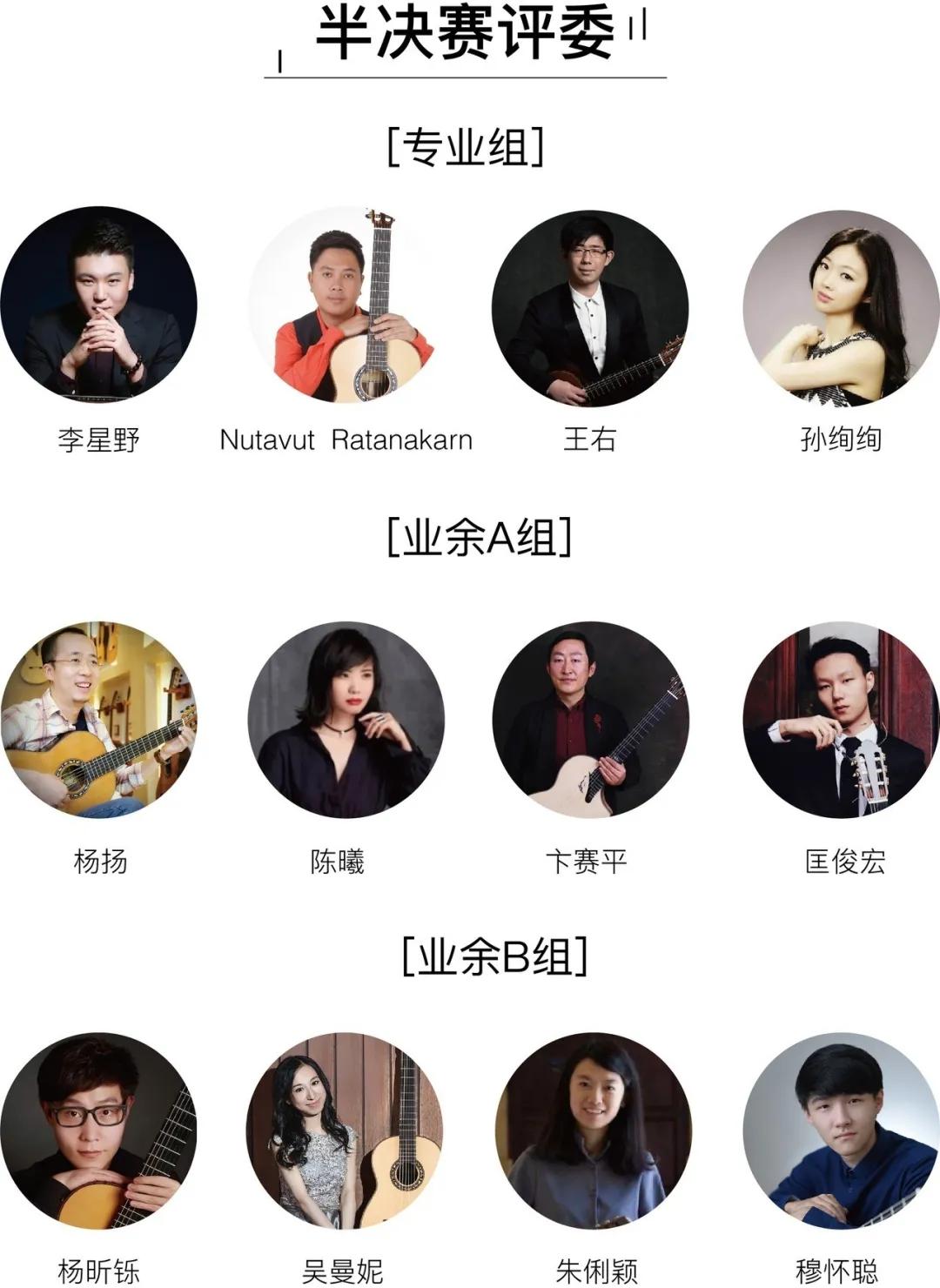 【M Live】官方发布!!! 2020 玛丁尼古典吉他大赛正式拉开帷幕
