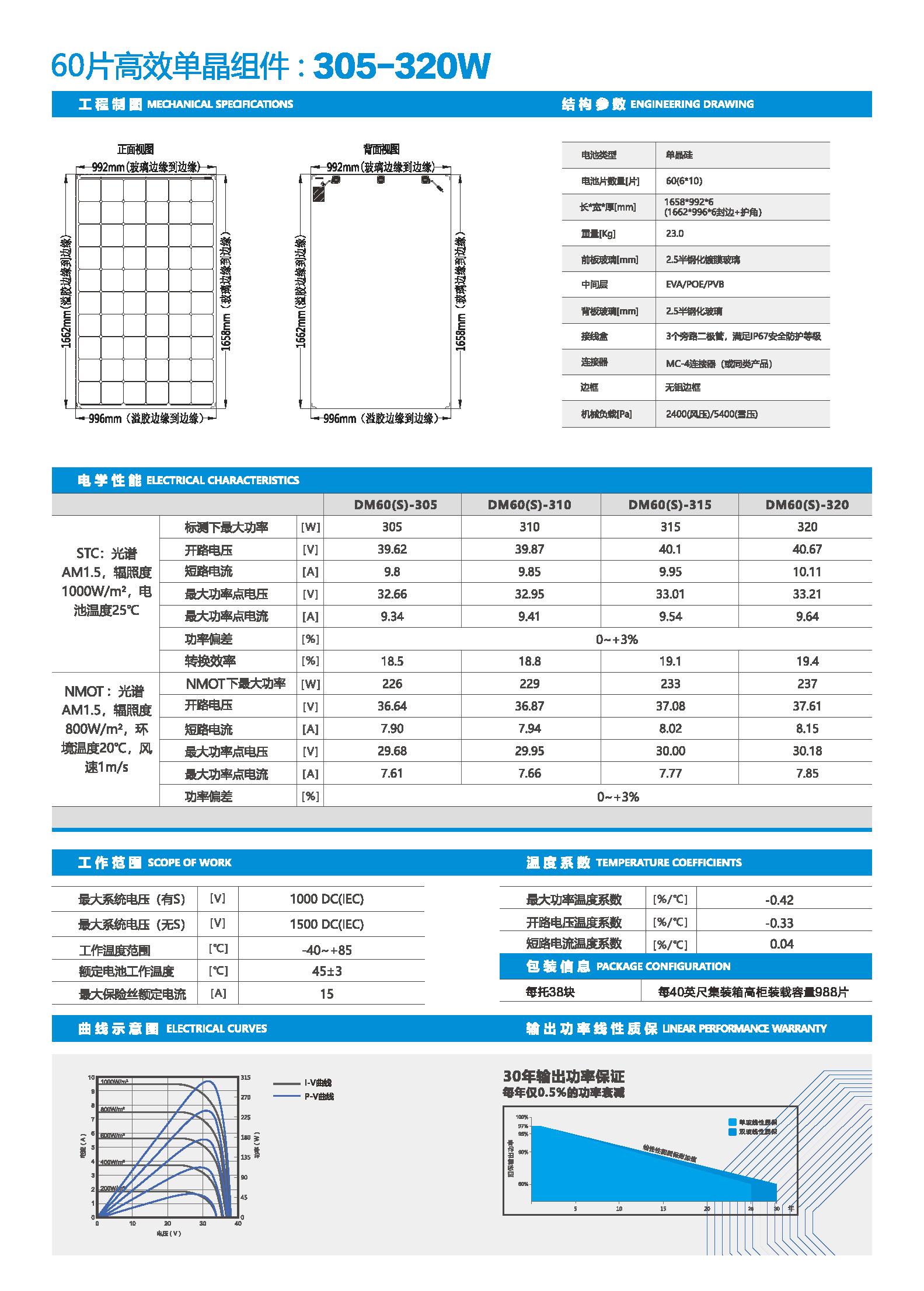 DM60-305-320-60片单晶双玻