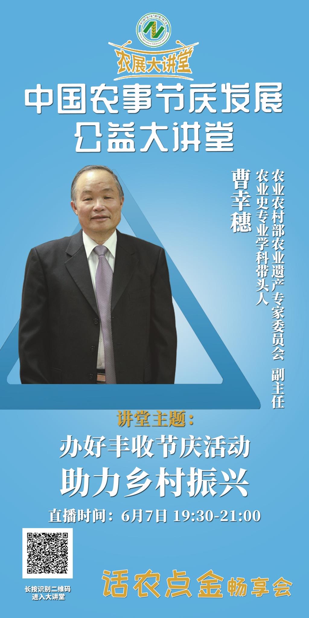 【农展大讲堂·第14期】6月7日(周日)中国农事节庆发展公益大讲堂第五期