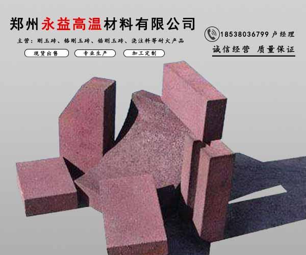 铝铬复合尖晶石砖