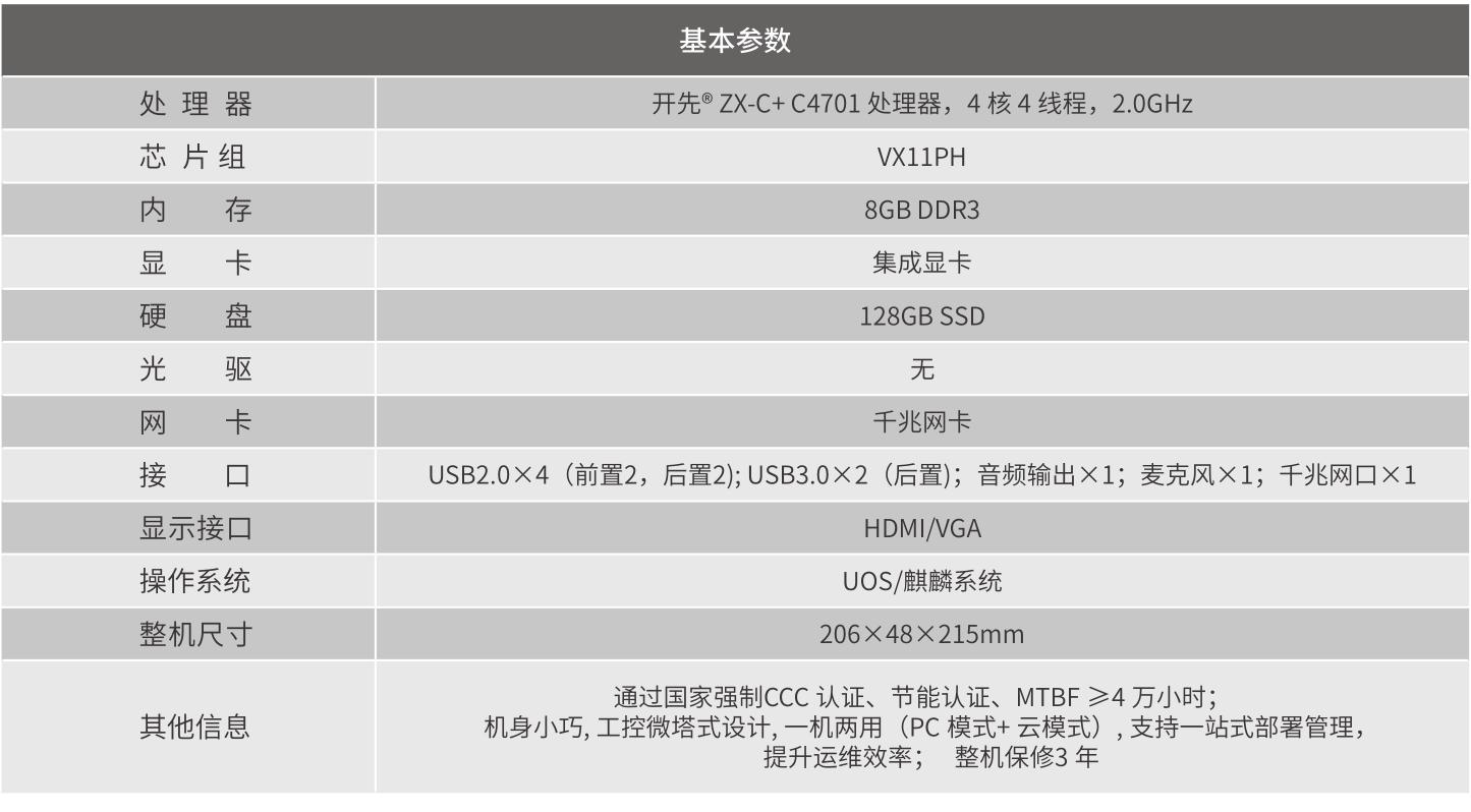 威讯C73桌面终端