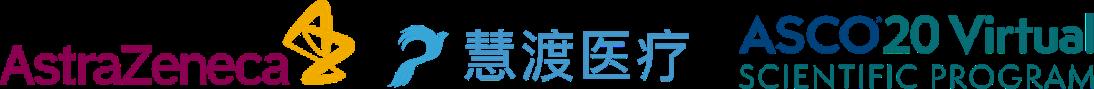 企讯 | ASCO20 | 阿斯利康携手慧渡医疗,液态活检助力新药临床试验