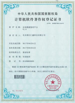 软件著作登记证书