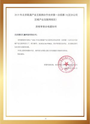 中国联通ICT合作伙伴