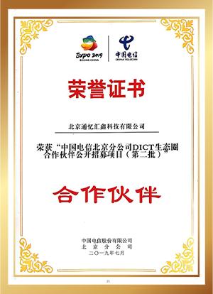 中国电信ICT合作伙伴