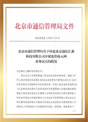 北京驻地网运营牌照
