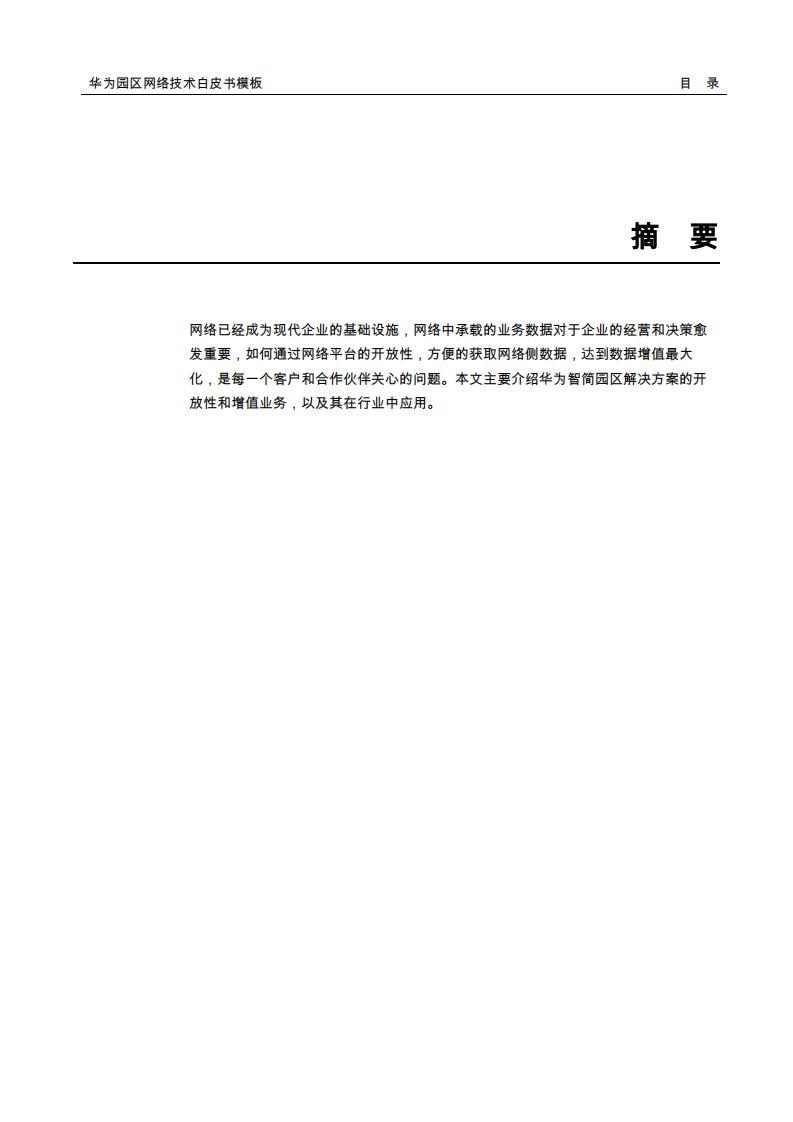华为智简园区生态合作白皮书