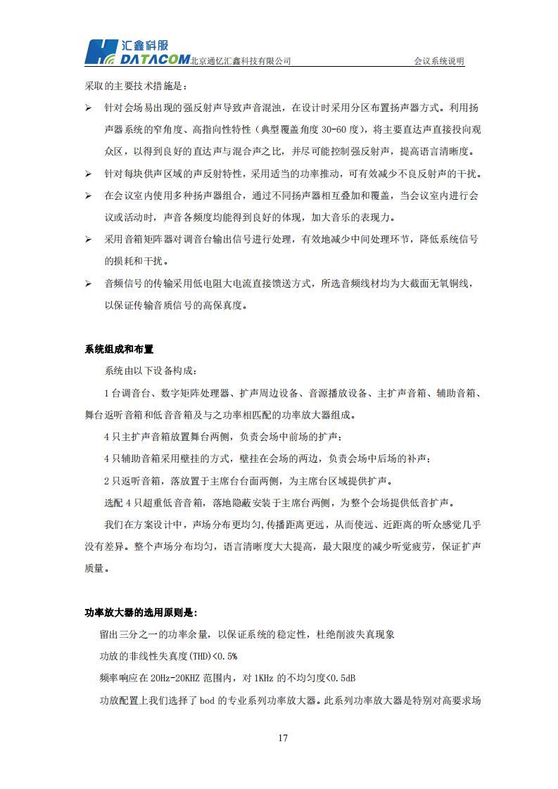 汇鑫科服之会议音响系统方案案例
